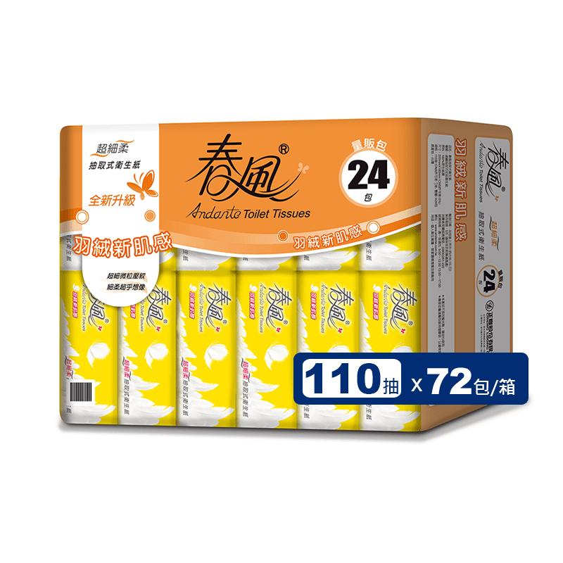 【春風】超細柔抽取式衛生紙(110抽X24包X3串/箱)