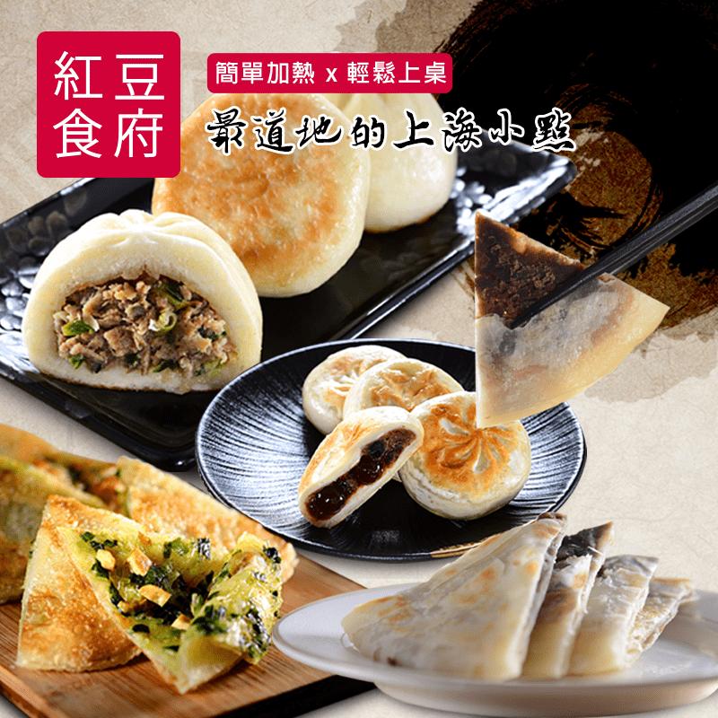 【紅豆食府SH】韭菜鍋餅 豆沙鍋餅 上海生煎包 珍珠豆沙餡餅