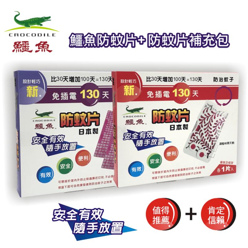 【新鱷魚】130天防蚊片