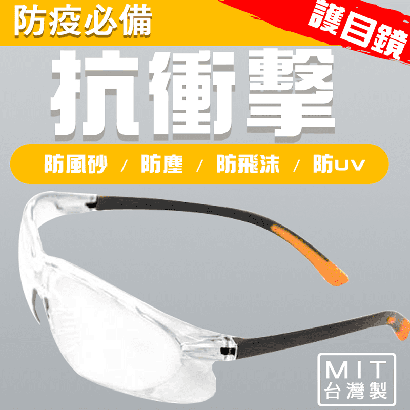MIT升級加寬彈力護目鏡SG737