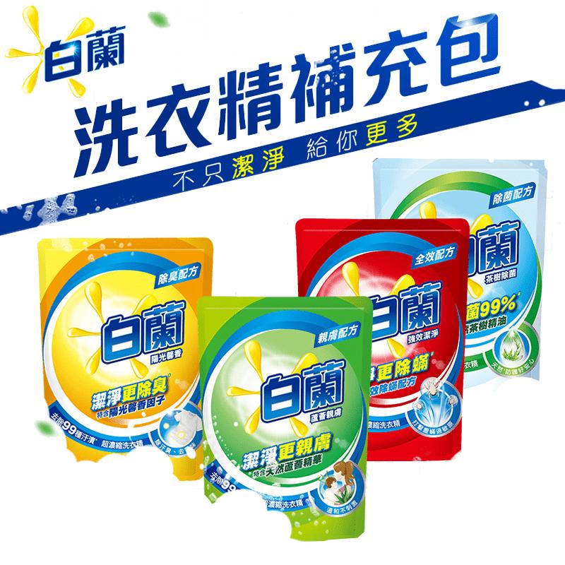 【白蘭】超濃縮洗衣精補充包1.6kg(強效潔淨/蘆薈親膚/陽光馨香/茶樹除菌)