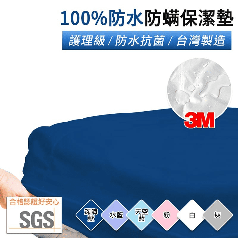 【You Can Buy】護理級100%防水防蹣抗菌床包式保潔墊