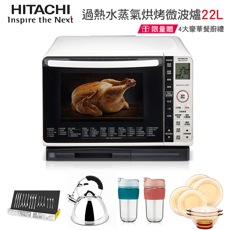 【HITACHI 日立】22L過熱水蒸氣烘烤微波爐—珍珠白(MRO-VS700T
