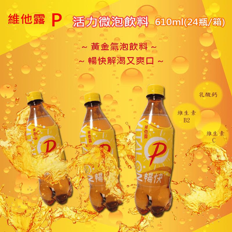 【維他露P】健康微泡飲料610ml(24入/箱)
