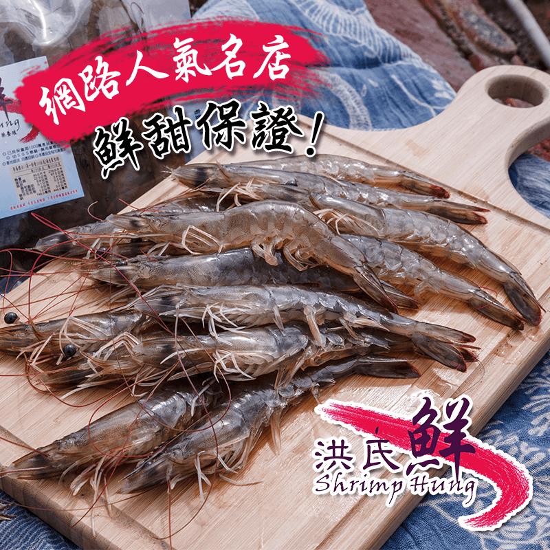 【洪氏鮮蝦】SGS無毒急凍大尾生白蝦