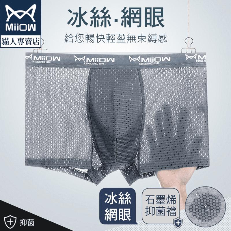 【貓人 MIIOW】石墨烯抑菌冰絲網眼洞洞四角男內褲 L 2XL 4XL