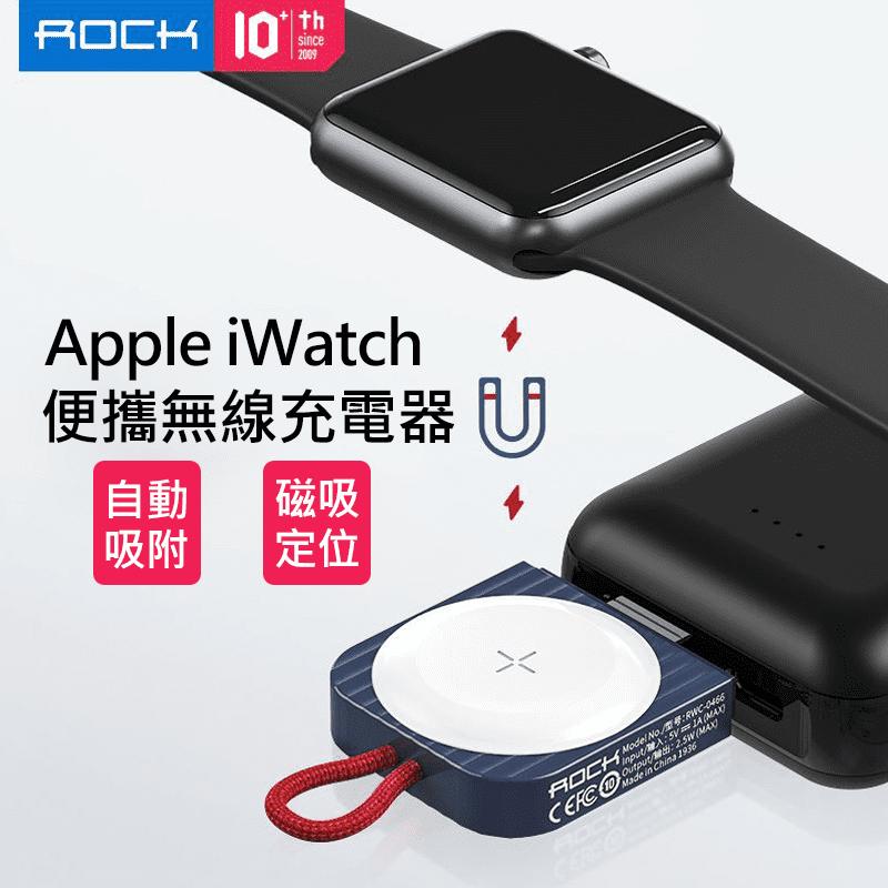 【ROCK】時尚攜帶型充電器 for Apple Watch 多色可選