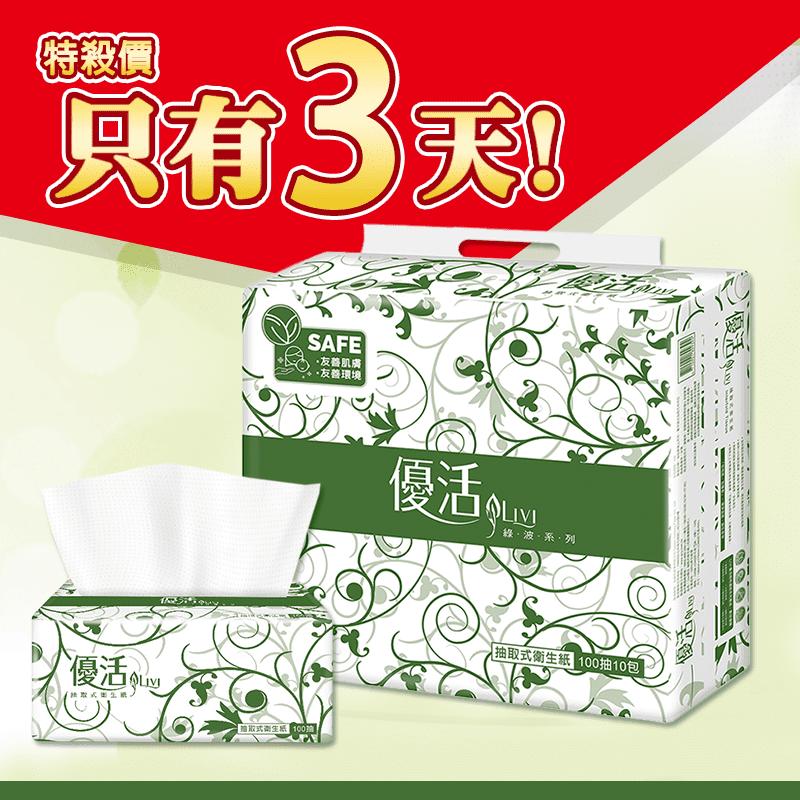 Livi 優活 抽取式衛生紙(100抽x10包x6袋)T1A0L-A2(60 包)