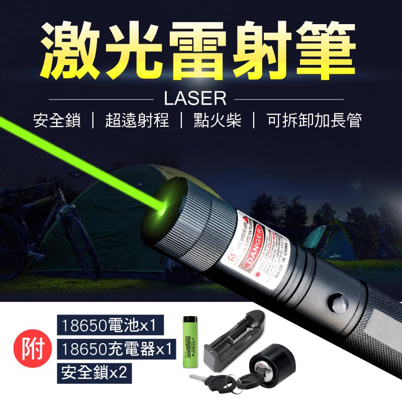 【LOTUS】安全鎖設計 綠光雷射筆 200mW指星筆 送18650電池 USB