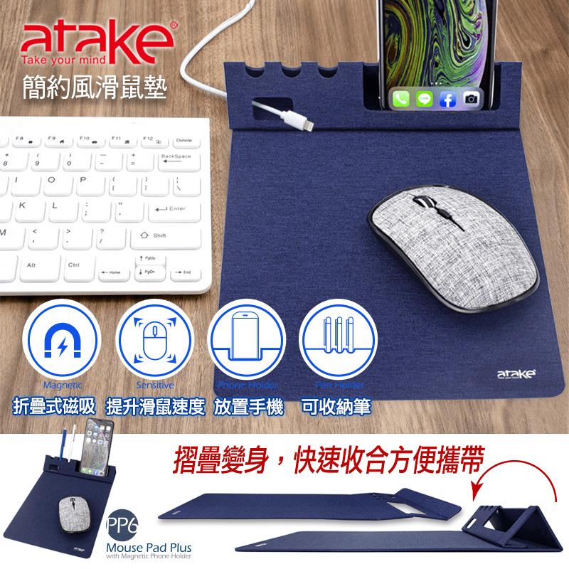 【ATake】簡約風滑鼠墊 SMP-123
