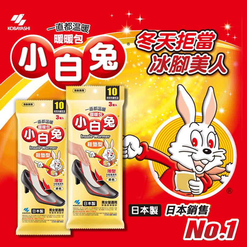 小林製藥小白兔鞋墊型暖暖包