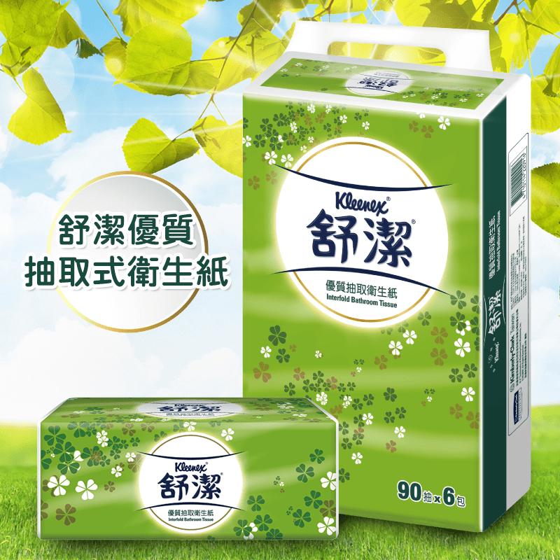 舒潔優質抽取式衛生紙22090