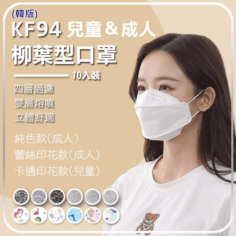 KF94韓版柳葉形口罩(成人、兒童) 雙熔噴布 4D立體三片式設計 佩戴舒適