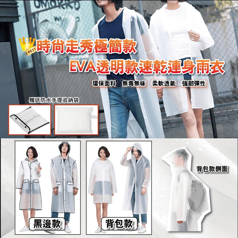 EVA透明黑邊雨衣-有口袋設計 防水收納袋 (時尚風衣款男女適用)