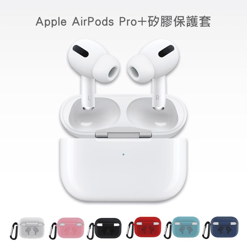 收納包超值組【Apple】AirPods Pro搭配無線充電盒(MWP22TA/