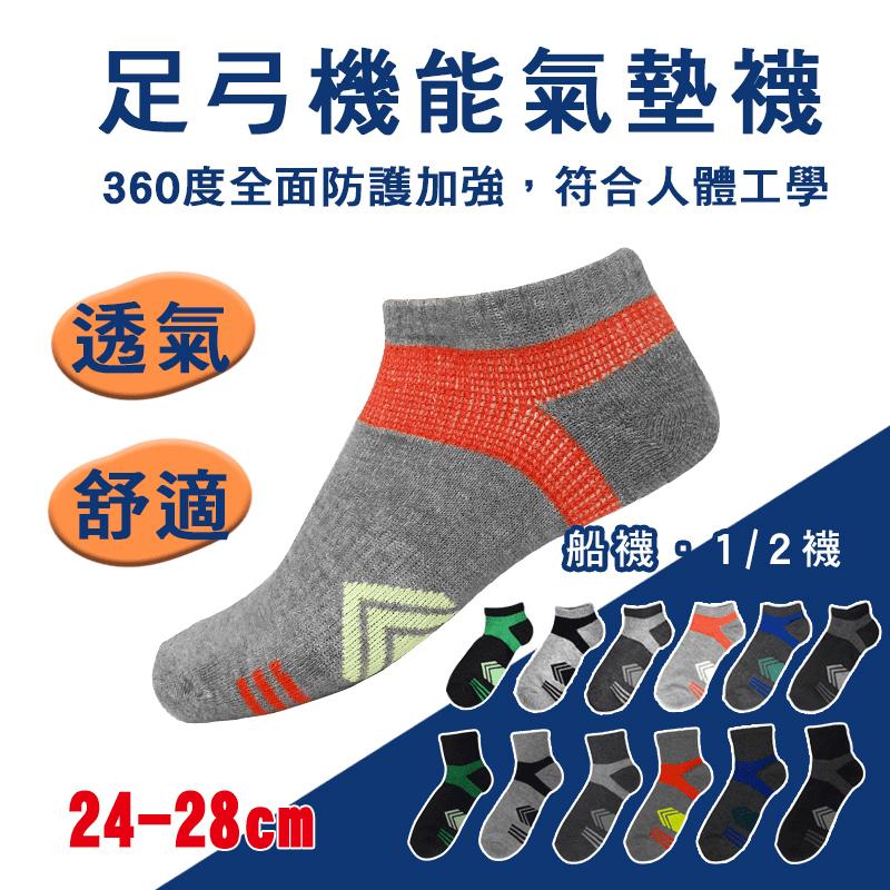 MIT防護機能足弓氣墊襪