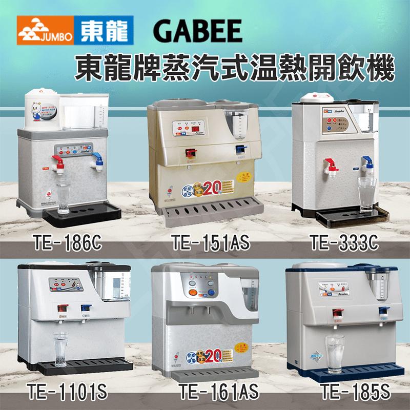 【東龍牌】蒸汽式溫熱開飲機TE-185S/TE-1101S/TE-186C