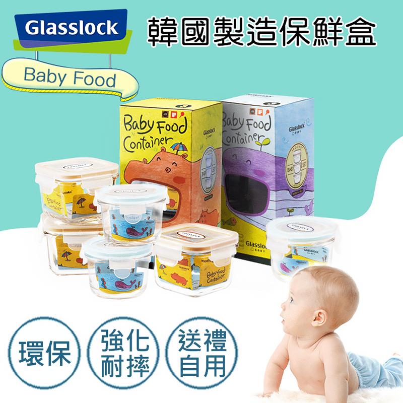 Glasslock寶寶保鮮盒組