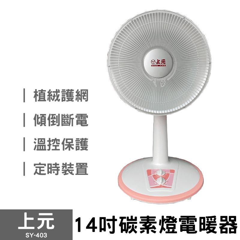上元14吋碳素電暖器