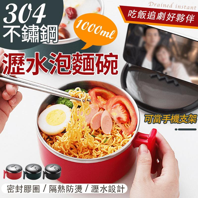 日式304不銹鋼隔熱防燙附蓋泡麵碗 超大容量 可瀝水(1000ml)