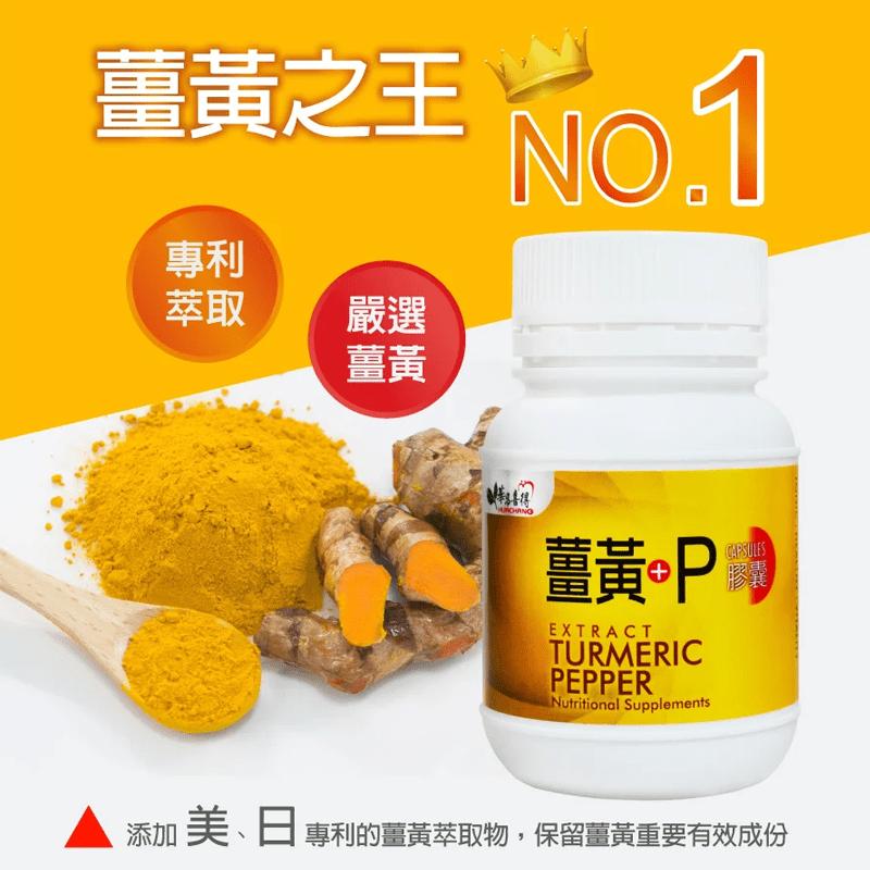 【華昌】薑黃+P膠囊60粒/瓶