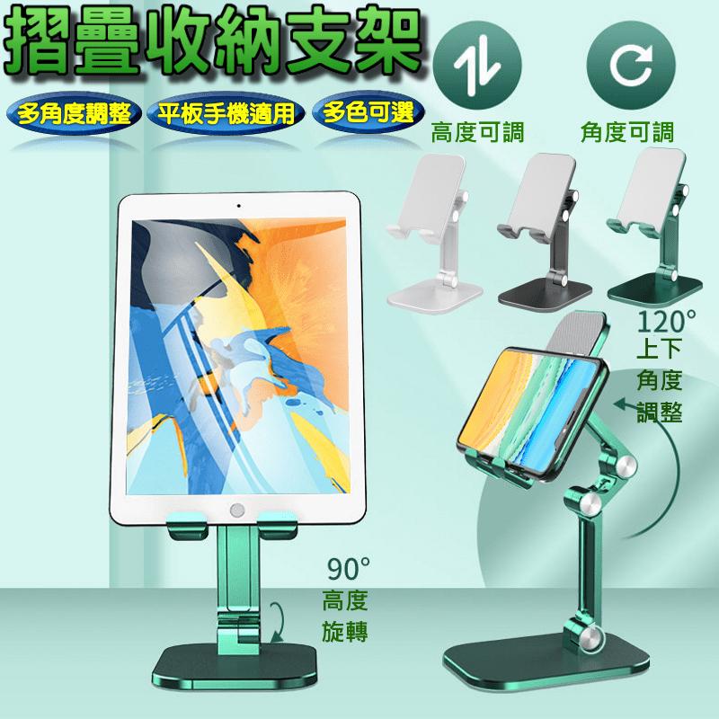 2021 四軸手機平板摺疊桌面支架 四軸折疊式桌面支架 手機支架 平板追劇支架