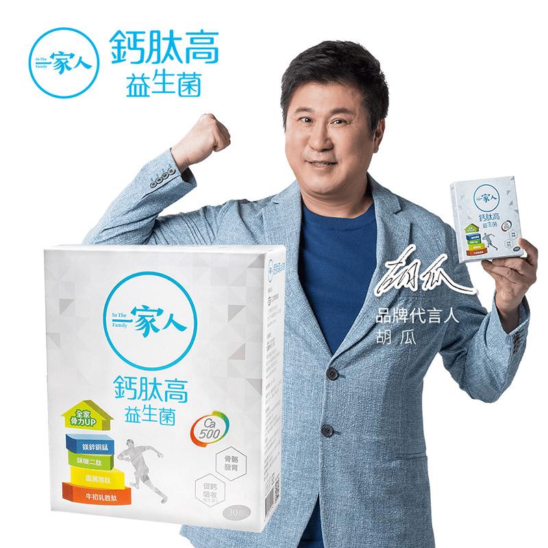 【陽明生醫】一家人鈣肽高益生菌(30包/盒)贈益生菌小包裝+益口樂超益菌牙膏