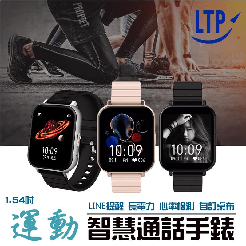LTP【LTP】1.54吋可通話運動智慧手錶QT01