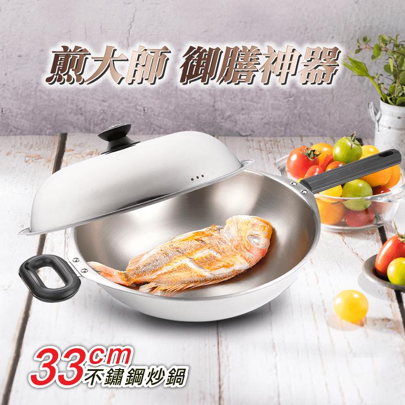 【鍋寶】18-10頂級不銹鋼炒鍋-33CM(SGD-6331QQ)