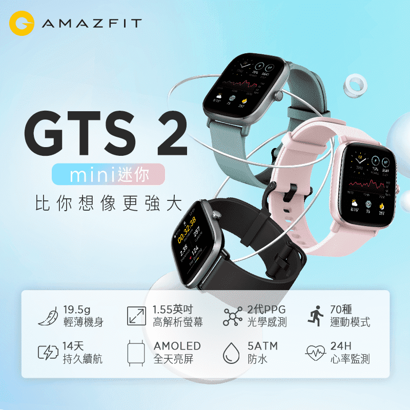 【Amazfit華米】GTS 2 mini 超輕薄健康運動智慧手錶(原廠公司貨)