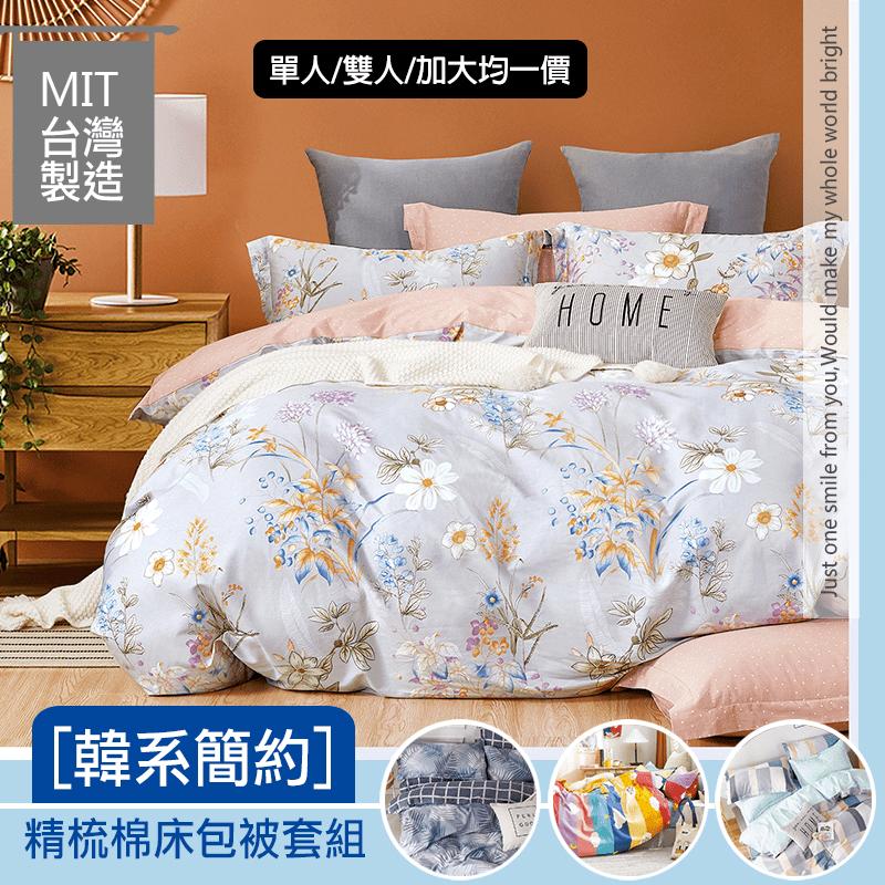 【eyah】台灣製100%純棉被套床包組