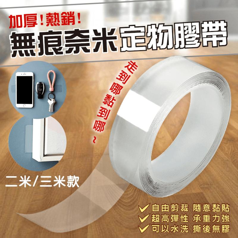 多功能奈米定物貼 3cmx3M 牆面無痕膠帶 強力吸附居家無痕膠貼