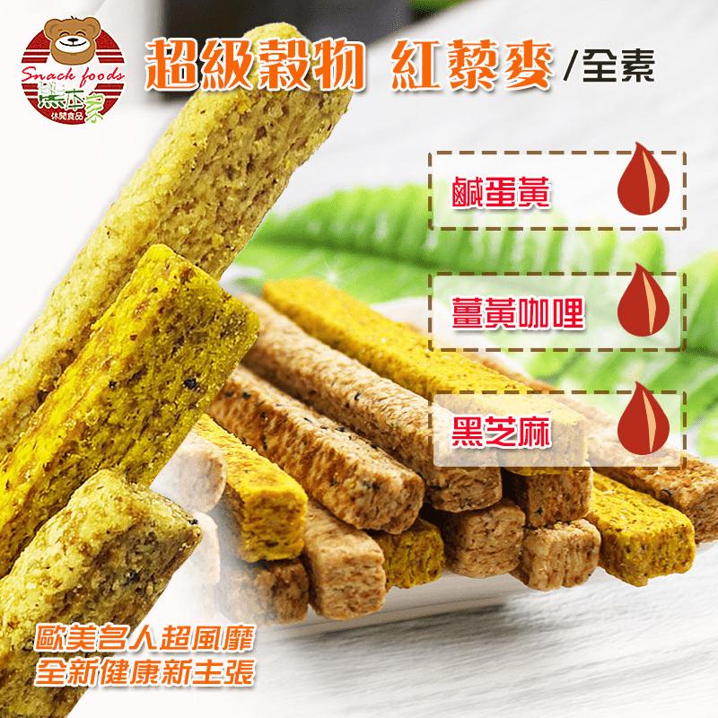 【熊本家】超級穀物 減醣低卡健康藜麥千層棒 減肥餅乾 鹹蛋黃/薑黃咖哩