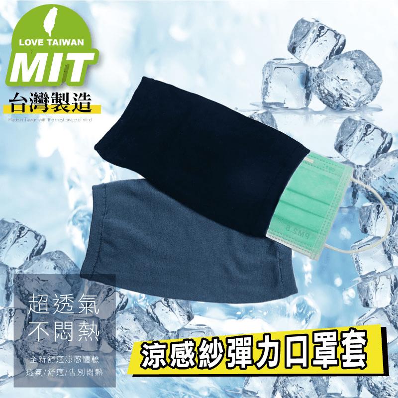 台灣製造 超強透氣口罩套 高透氣親膚 久戴舒適  (深灰/黑色)