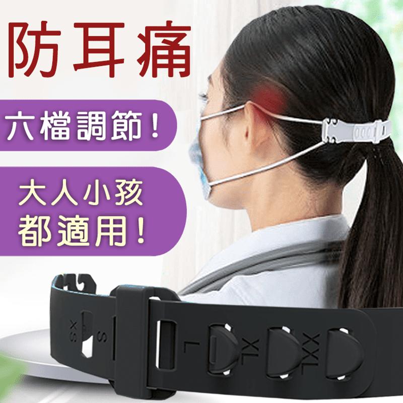 新款防耳痛口罩延長帶減壓帶(可調節)