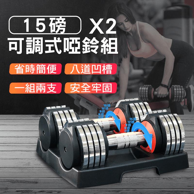 15磅可調式啞鈴組 2支/組 5檔旋轉調節 快速調節 重量訓練