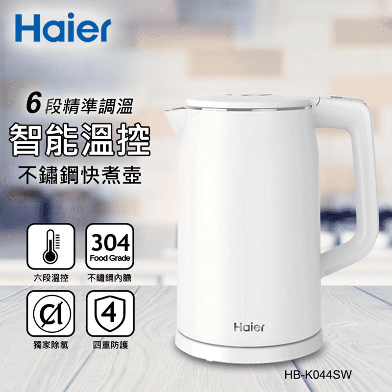 【Haier 海爾】智能溫控快煮壺-氣質白(HB-K044SW)