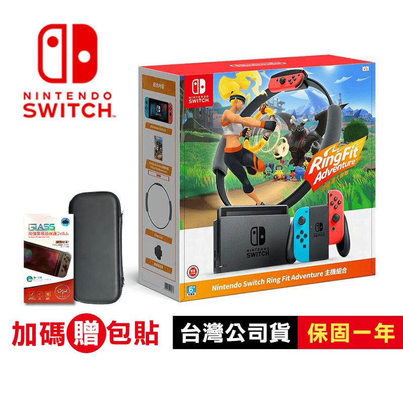 【Nintendo任天堂】Switch電量加強紅藍主機+健身環大冒險 原廠