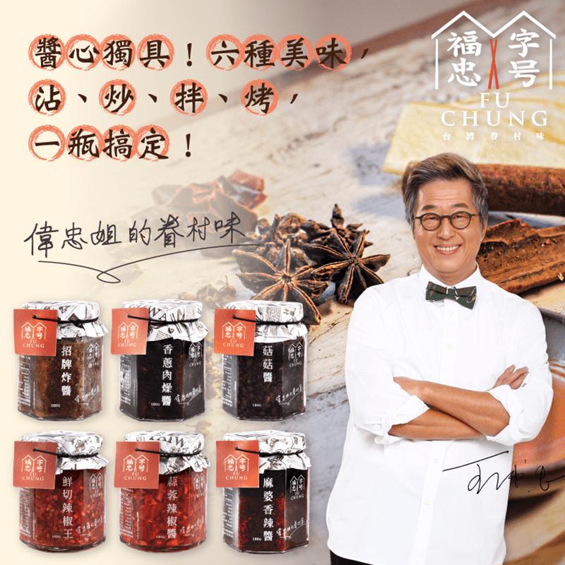 王偉忠福忠字號醬料系列