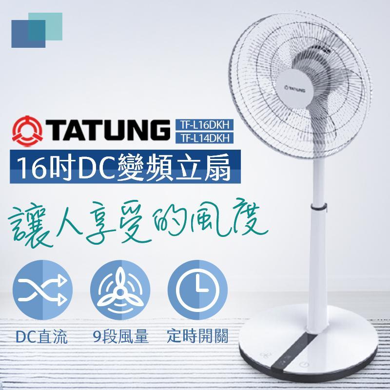 大同【TF-L16DKH】16吋DC變頻立扇8段速電風扇 分12期0利率