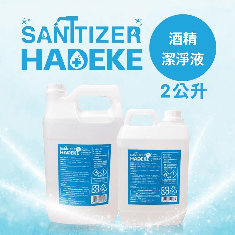 【HADEKE】75%酒精潔凈液 台灣製造 清潔環境 2000ml /瓶