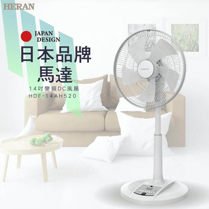 【HERAN 禾聯】14吋智能變頻DC電風扇HDF-14AH520