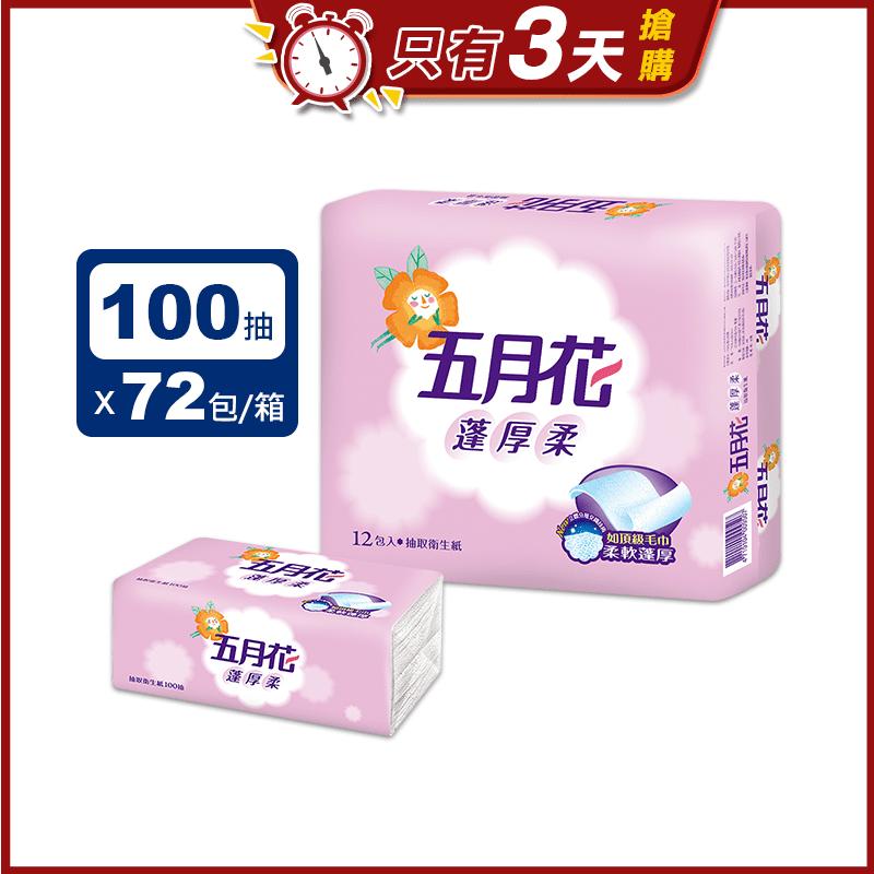 【MayFlower五月花】蓬厚柔頂級抽取衛生紙(100抽x12包x6袋)