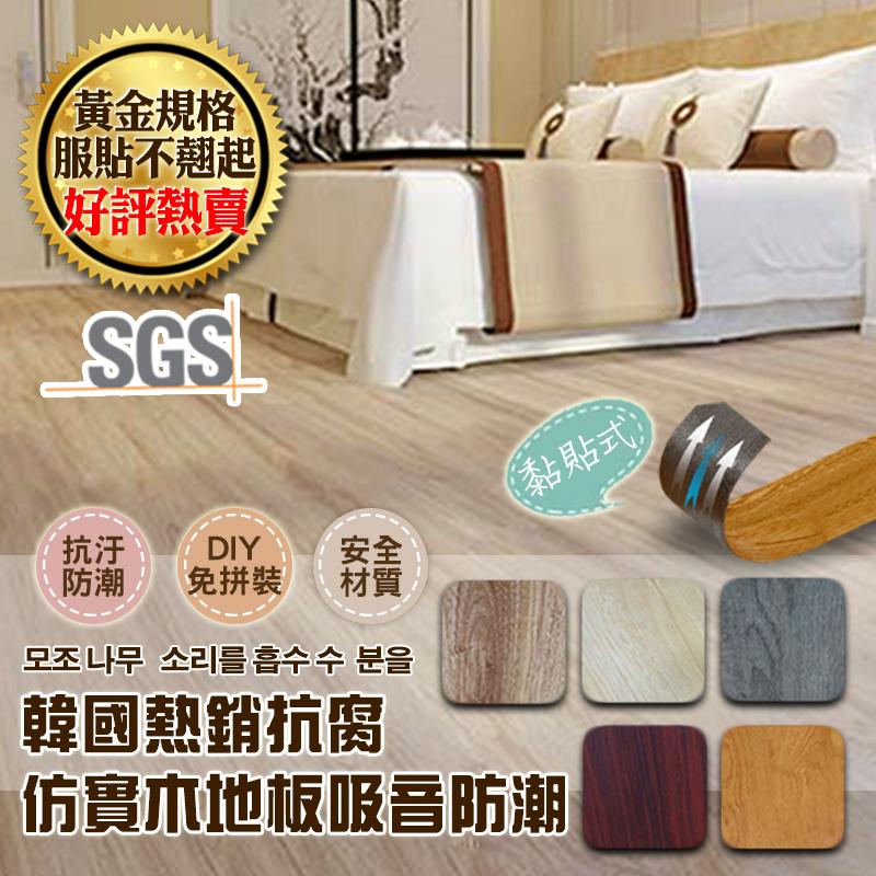 TengYue韓國熱銷抗腐仿實木地板
