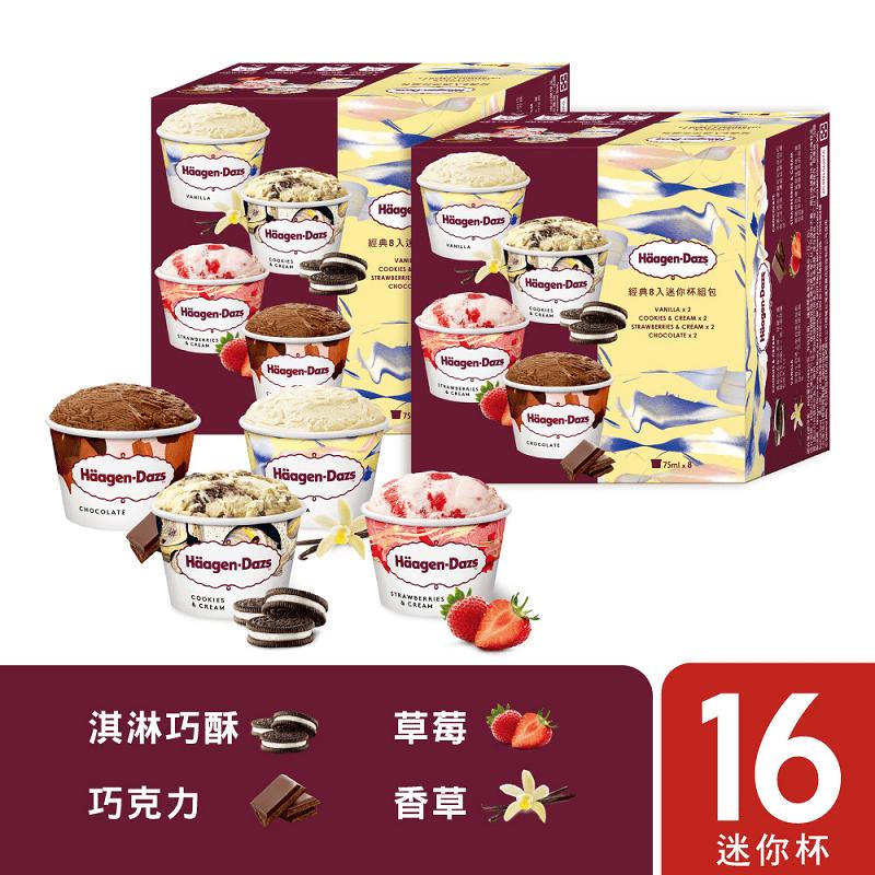 【Häagen-Dazs 哈根達斯】獨家經典迷你杯冰淇淋組 (75ml/入)