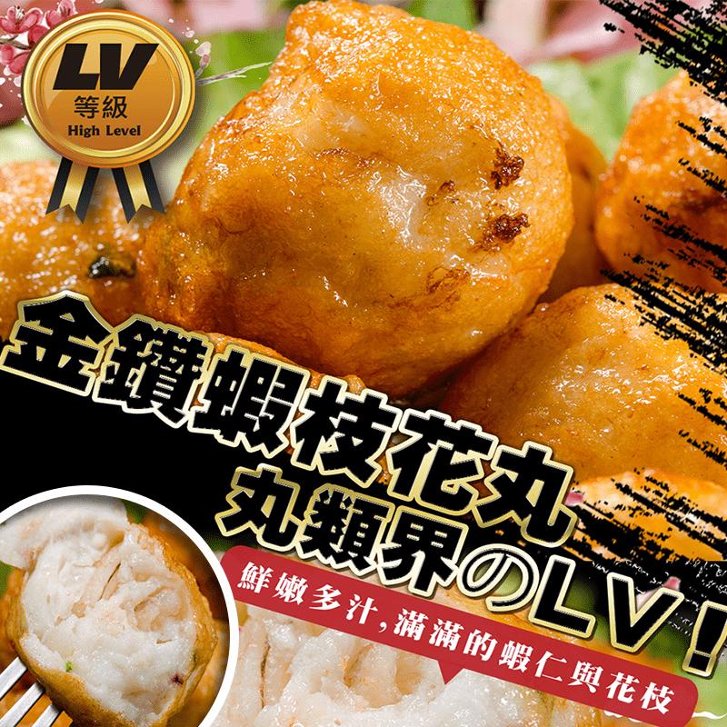 丸類界的LV! 金鑽蝦枝花丸(300g 8入)