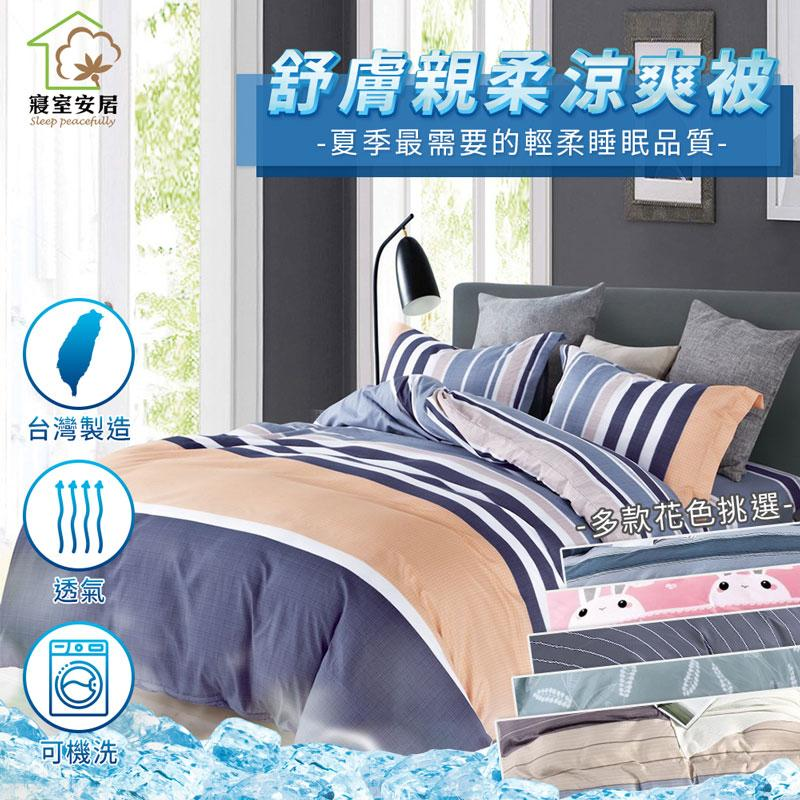 【寢室安居】台灣製舒膚親柔涼感涼被 冷氣被/空調被/四季被/棉被