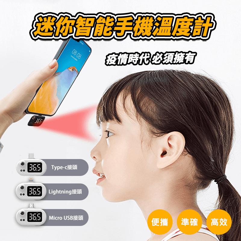 USB智能紅外線攜帶型手機溫度計 手機測溫計 即插即用 感應測量