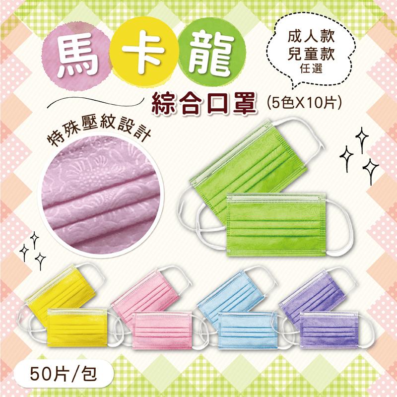 【小天兒】馬卡龍綜合成人兒童口罩(50入/包)