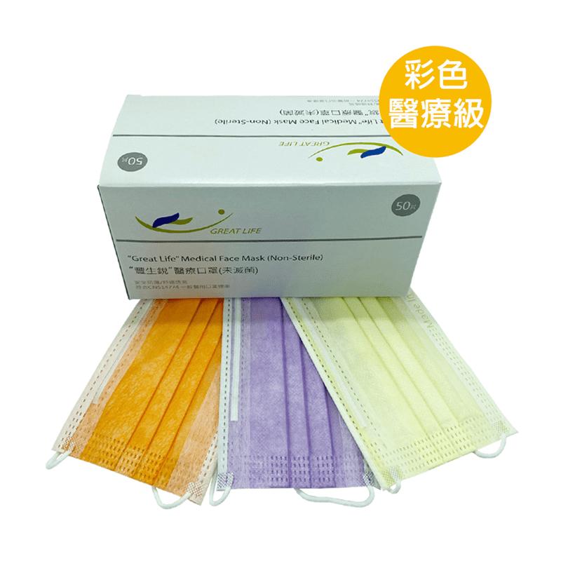 台灣製雙鋼印醫療級口罩